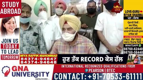 Raja Sansi 'ਚ Sukhbinder Singh Sarkaria ਵੱਲੋਂ ਵਿਦਿਆਰਥੀਆਂ ਨੂੰ ਵੰਡੇ ਗਏ Smart Phone
