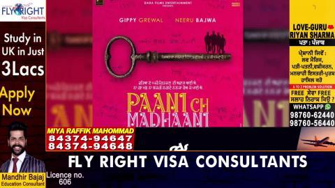 Paani Ch Madhani : GippyGrewal l Neeru Bajwa l Official Trailer l Dainik Savera