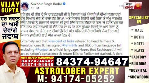 President द्वारा खेती बिलों को मंज़ूरी देने पर बोले Sukhbir Badal, किसानों के लिए आज काला दिन