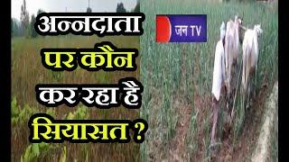 Khas Khabar | सता और विपक्ष दोनों किसान हितैषी होने का कर रहे दावा | JAN TV