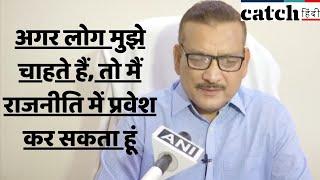 अगर लोग मुझे चाहते हैं, तो मैं राजनीति में प्रवेश कर सकता हूं -गुप्तेश्वर पांडे | Catch  Hindi
