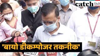 दिल्ली सरकार ने डंठल जलाने से निपटने के लिए 'बायो डीकम्पोजर तकनीक' अपनाई  | Catch Hindi