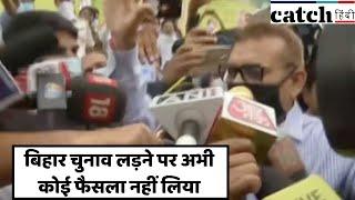 बिहार चुनाव लड़ने पर अभी कोई फैसला नहीं लिया: पूर्व डीजीपी गुप्तेश्वर पां