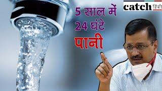 अगले 5 साल में 24 घंटे हर घर मे आएगा साफ पानी- केजरीवाल, CM दिल्ली
