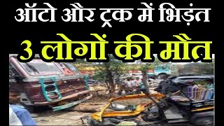 Mathura Road Accident | ऑटो और ट्रक में भिड़ंत, 1 गंभीर घायल | JAN TV