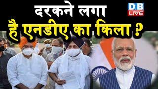 NDA से अलग हुआ Akali Dal, farm bill 2020 को लेकर था विरोध! | shiromani akali dal latest news
