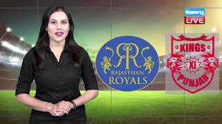 IPL 2020 9th Match, Rajasthan Royals vs Kings XI Punjab, RR vs KXIP | #DBLIVE