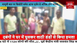 Bulandshahr / दबंगों ने घर में घुसकर लाठी डंडों से किया हमला, किशोरी समेत आधा दर्जन से अधिक लोग घायल