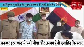 Bulandshahr // सनव्वर हत्याकांड का खुलासा, सनव्वर की पत्नी शीबा और उसका प्रेमी मुजाहिद गिरफ्तार