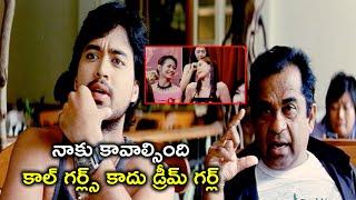 నాకు కావాల్సింది కాల్ గర్ల్స్ కాదు డ్రీమ్ గర్ల్ | Latest Telugu Movie Scenes | Bhavani HD Movies