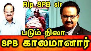 S P பாலசுப்ரமணியம் சிகிச்சை பலனின்றி காலமானார் |  SPB Death | SPB Passed Away | Spb Dead | #RipSpb