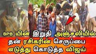 SPB இறுதி மரியாதையில் தன் ரசிகரின் செருப்பை தன் கையால் எடுத்து கொடுத்த விஜய் | Vijay In SPB Funeral