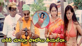 బికినీ చూస్తూ ఫొటోలు తీయలేదా.. | Latest Telugu Movie Scenes | Bhavani HD Movies