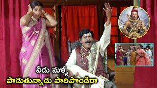 వీడు మళ్ళీ పాడుతున్నాడు పారిపొండిరా | Yamuda Majaka Movie Scenes | 2020 Telugu Movie Scenes
