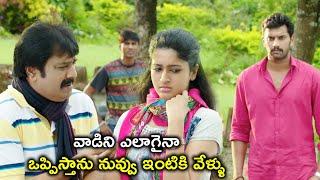 ఎలాగైనా ఒప్పిస్తాను నువ్వు ఇంటికి | 2020 Telugu Movie Scenes | Arulnithi | Vivek | Roju Pandage