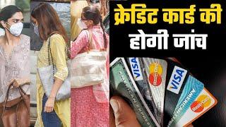 Deepika, Sara Aur Shraddha Ke CREDIT CARDS Ki NCB Karegi Janch, Kya Kisi Pedlar Ko Payment Hui Hai?