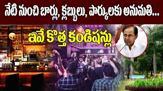 Bars & Clubs and Parks Open In Telangana | KCR Decides to Open Clubs & Pubs | Telangana News