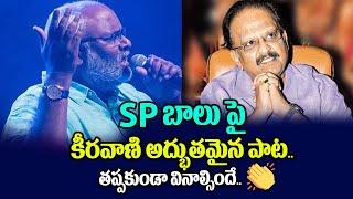 MM Keeravani Emotional song on SP Balasubrahmanyam | SP Balu | MM Keeravani Songs | Top Telugu TV