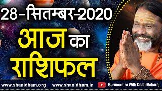 Gurumantra 28 September 2020 - Today Horoscope - Success Key - Paramhans Daati Maharaj