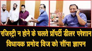 रजिस्ट्री करवाने में आ रही है दिक्कत, खुद विधायक प्रमोद विज ने कमिश्नर को किया फोन,देखिए LIVE