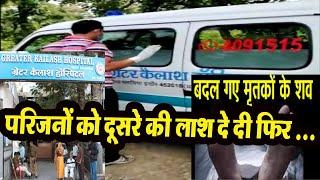 अस्पताल में बदल दिया खंडवा के व्यापारी का शव, इंदौर ग्रेटर कैलाश अस्पताल में फिर लापरवाही