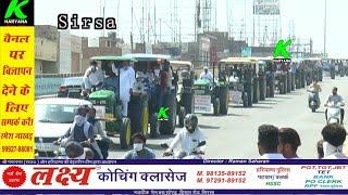 सिरसा में 3 अध्यादेशों के समर्थन में उतरने वाले किसान क्या भाजपा ने भेजे थे,क्या था पूरा मामला जानें