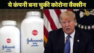 आने वाली है Johnson & Johnson की Corona Vaccine, सुनिए इसपर क्या बोले Donald Trump