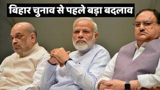 Bihar Election 2020 से पहले BJP ने किये ये बड़े बदलाव, ये बड़े नाम हटाये गए