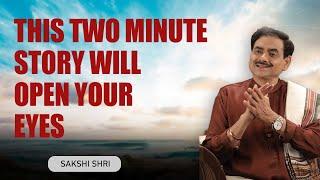 आँखें खोल देंगी सिर्फ दो मिनट की कहानी | This Two Minute Story Will Open Your Eyes | sakshishri