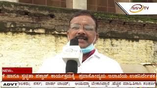 SSVTV NEWS 4.30PM 27-09-2020