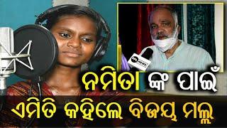 How Koraput Girl Namita Meleka Records Her Bhajan   Lyricist Bijay Malla Reaction