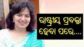 BJP's National Spokesperson MP Aparajita Sarangi | କେତେ ଖୁସୀ ଅଛନ୍ତି ଭୁବନେଶ୍ୱର ସାଂସଦ?