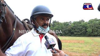 ದಸರಾ ಮಹೋತ್ಸವಕ್ಕೆ ಮೈಸೂರಿನ ಅಶ್ವಾರೋಹಿ ಪಡೆ ಸಜ್ಜು | Dasara | Horse Ride |