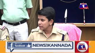 ಶೋಕಿಗಾಗಿ ಕಳ್ಳತನ ಮಾಡುತ್ತಿದ್ದ ಖತರ್ನಾಕ್ ಕಳ್ಳರ ಬಂಧನ DCP|M.S.Geetha|Robbers|Arrested|Shoplifting