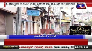 ಕರ್ನಾಟಕ ಬಂದ್ ಗೆ ಮೈಸೂರಿನ ಸಂತೆಪೇಟೆ ಸಂಪೂರ್ಣ ಬೆಂಬಲ |Karnataka Bandh |Mysuru |Santepete