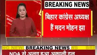 BIHAR: कांग्रेस अध्यक्ष मदन मोहन झा सहित पार्टी के 6 कार्यकर्ताओं के खिलाफ FIR दर्ज