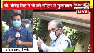 चौ. बीरेंद्र सिंह ने की CM MANOHAR LAL से मुलाकात, बरौदा उपचुनाव को लेकर हुई चर्चा