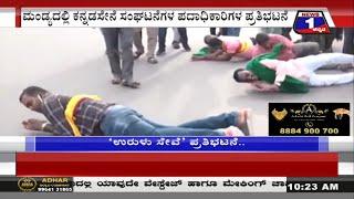 ಮಂಡ್ಯದಲ್ಲೂ 'ಕರ್ನಾಟಕ ಬಂದ್' ಬಿಸಿ, ಕನ್ನಡ ಸೇನೆ ಕಾರ್ಯಕರ್ತನಿಂದ ಉರುಳು ಸೇವೆ..!|Karnataka Bandh| |MANDYA |