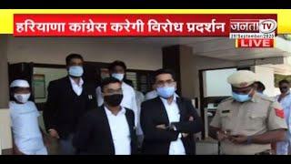 Haryana: कृषि बिल के विरोध में आज कांग्रेस का प्रदर्शन, राज्यपाल को सौंपेगी ज्ञापन