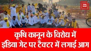 कृषि कानून के विरोध में पंजाब युवा कांग्रेस का india Gate पर प्रदर्शन, ट्रैक्टर में लगाई आग