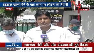Chhattisgarh News || स्वास्थ्य मंत्री से मिलने पहुंचे NHM कर्मचारी संघ के पदाधिकारी
