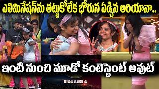 ఎలిమినేషన్ను తట్టుకోలేక భోరున ఏడ్చిన అరియానా.   Bigg Boss 4 TV9 Anchor Devi Nagavalli   Nagarjuna