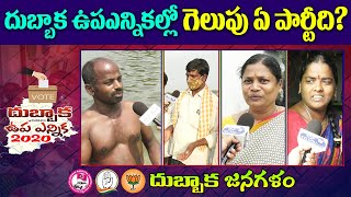 Dubbaka By Election Public Pulse | Dubbaka Public Talk | TRS Vs Congress Vs BJP | Top Telugu TV