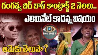 గంగవ్వ బిగ్ బాస్ కాంట్రాక్ట్ 2 నెలలు | Bigg Boss 4 Telugu Gangavva| Nagarjuna | StarMaa |TopTeluguTV