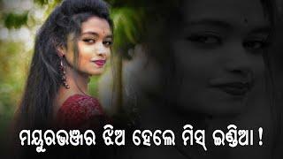 Miss india Arpita ମୟୁରଭଞ୍ଜର ଝିଅ ହେଲେ ମିସ୍ ଇଣ୍ଡିଆ !