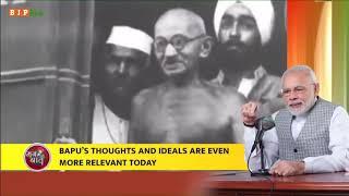02 अक्टूबर का दिन मां भारती के दो सपूतों, महात्मा गांधी और लाल बहादुर शास्त्री को याद करने का दिन है