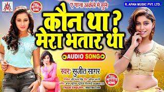 Kaun Tha ? - Sujit Sagar New Viral Song - कौन था ? Full Song 2020 - Kaun Tha Bhatar Mera Bhatar Tha
