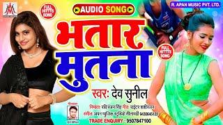 Arkestra Hitt Song 2020 || भतार मूतना || Dev Sunil || Bhatar Mutna || Bhojpuri New Song