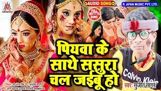 #बेवफाई_सॉन्ग_2020 || Piywa Ke Sathe Sasura Chal Jaibu Ho || Sujit Sagar || Sad Song 2020