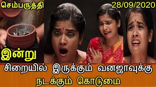 SEMBARUTHI SERIAL TODAY FULL EPISODE | SEMBARUTHI 28th September 2020 | SEMBARUTHI SERIAL 28/09/2020
